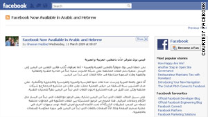 Social networking site Facebook became available in Arabic in March 2009.