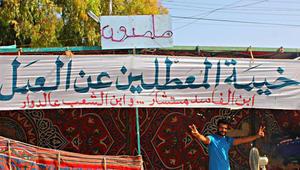 عودة الهدوء وانسحاب الأمن من بلدة ذيبان الأردنية بعد مواجهات بين الأمن وعاطلين عن العمل
