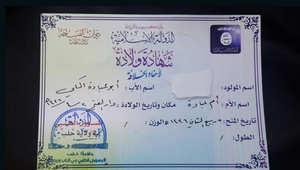 بالصور.. وثائق يدير فيها داعش