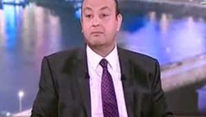 عمرو أديب للمسؤولين في مصر: لماذا الاصرار على طمأنة الناس