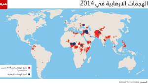 على الخريطة.. أسوأ الهجمات الإرهابية بالعالم وبوكو حرام يتجاوز داعش بعدد الضحايا