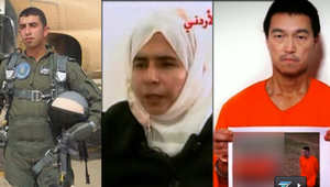 الرهينة الياباني وساجدة الريشاوي والطيار الأردني معاذ الكساسبة