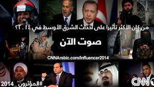 الشخصيات الأكثر تأثيرا Influencer 2014