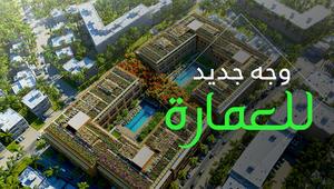 العمارة في الشرق الأوسط… مسرح للفرص الجديدة؟
