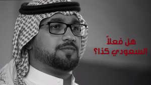 بالفيديو.. إمام الحرم السابق معلقا على تسجيل لـ