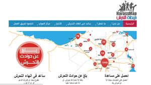 الموقع الإلكتروني لخريطة التحرش