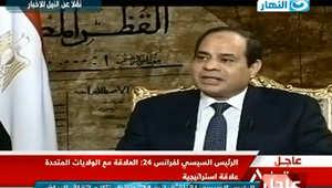 السيسي: لا وجود لقوات مصرية في ليبيا والعفو عن صحفيي