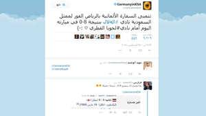 جدل بعد تغريدة للسفارة الألمانية بالرياض عن المباراة بين الهلال السعودي ولخويا القطري