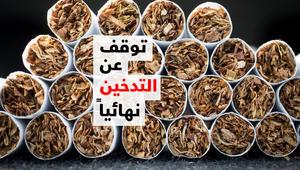 شاهد نصيحة الخبراء للإقلاع عن التدخين إلى الأبد