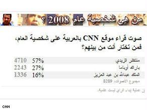 الزيدي تقدم على أوباما والملك عبد الله