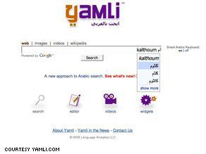 موقع ''يملي'' الإلكتروني