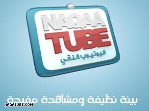 ''نقاء تيوب'' موقع فيديو ''حلال''