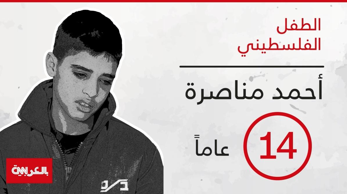 بالفيديو غرافيك: الطفل الفلسطيني مناصرة يبلغ عامه الـ14.. ومحاكمته مستمرة بإسرائيل