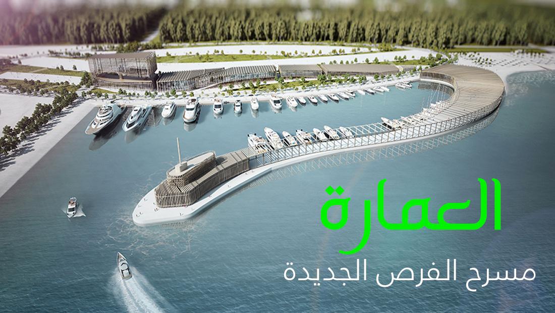 العمارة في الشرق الأوسط… منبر الوجوه والأفكار الجديدة