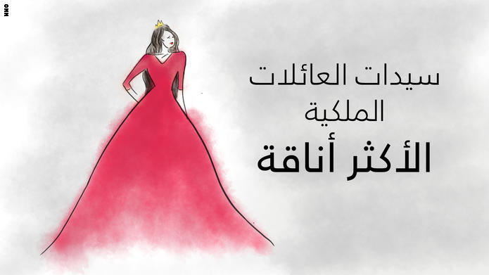من الأردن إلى السعودية... من هن سيدات العائلات الملكية الأكثر أناقة؟