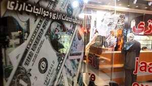 محل للصرافة في طهران