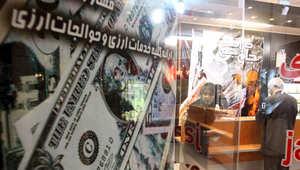 الافراج عن أموال إيرانية مجمدة