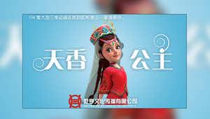 هل يمكن لأميرة كرتونية مسلمة أن تحل خلافات سياسية بالصين؟