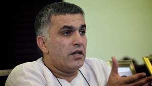"""الافراج عن نبيل رجب بعد سنتين من السجن بسبب تغريدات """" تويتر """""""