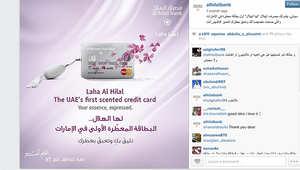 بطاقة مصرفية معطرة للنساء في الشرق الأوسط