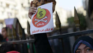 متظاهرة مصرية خلال تجمع حاشد في وسط القاهرة ضد زيارة وفد من صندوق النقد الدولي في ابريل 2013