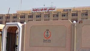 """السعودية: إعفاء """"ميمش"""" وكيل وزارة الصحة"""