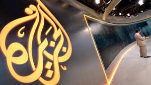 """بعد يوم على لقاء مبعوثي السعودية وقطر للسيسي..  تلفزيون الجزيرة يعلن وقف بث """"الجزيرة مباشر مصر"""""""