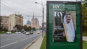 بالصور.. لافتات ترحيبية بالملك سلمان في موسكو قبيل زيارته