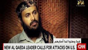 برسالة صوتية.. الزعيم الجديد للقاعدة بشبه الجزيرة العربية ينعى الوحيشي ويدعو لهاجمة أمريكا
