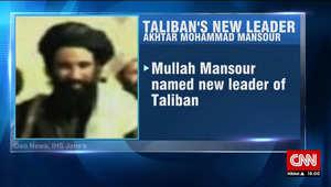 ماذا نعرف عن الملا منصور خليفة الملا عمر وزعيم طالبان الجديد؟