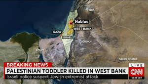الشرطة الإسرائيلية: مقتل طفل فلسطيني بعد اضرام نار بمنزله في دوما جنوبي نابلس