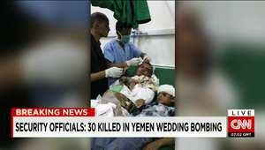 اليمن: قرابة مائة قتيل وجريح في قصف استهدف حفل زفاف بمنطقة خاضعة للحوثيين