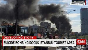 نائب رئيس الوزراء التركي يعلن ارتفاع قتلى تفجير ساحة السلطان أحمد بإسطنبول إلى 10 دون الانتحاري
