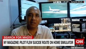 """هل يكون هذا نهاية اللغز؟ وثيقة: قائد الطائرة الماليزية MH370 حلق """"بمسار انتحاري"""" قبل فقدان الرحلة بشهر"""
