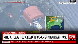 التلفزيون الياباني: مقتل 15 بهجوم طعن استهدف مركزا لذوي الاحتياجات الخاصة بطوكيو