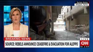 """مصادر بحلب لـCNN: المعارضة أعلنت اتفاق وقف إطلاق نار وإجلاء .. و""""أحرار الشام"""" لشبكتنا: تم الاتفاق بوساطة تركية"""