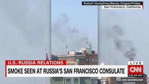 نائب أمريكية: الدخان المتصاعد من قنصلية روسيا بسان فرانسيسكو دليل على التجسس