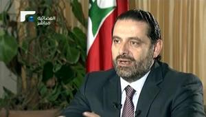 الحريري: أنا حر في السعودية وسأعود إلى لبنان خلال يومين أو ثلاثة