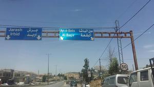 أسماء ضحايا الهجوم الإرهابي الذي استهدف مكتبا للمخابرات في الأردن