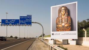 """متحف لوفر أبو ظبي يفتتح """"فرعاً"""" آخر على الطريق السريع!"""