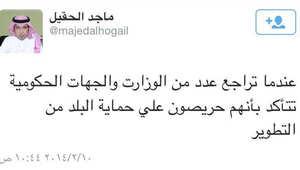 تغريدات وزير الإسكان السعودي القديمة ماجد الحقيل