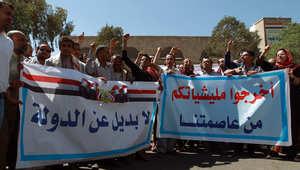 نشطاء يمنيون يهتفون بشعارات مناهضة للحوثيين خلال تجمع حاشد في صنعاء