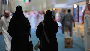 سعوديات يتجولن في المعرض السنوي الدولي للكتاب في العاصمة الرياض
