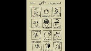 أبرز توقعات الرسام إسلام جاويش بشأن شخصية العام 2015 في مصر