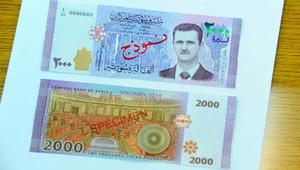 """سوريا تطرح فئة الألفي ليرة للمرة الأولى.. وبشار الأسد """"وجها للعملة الهابطة"""""""