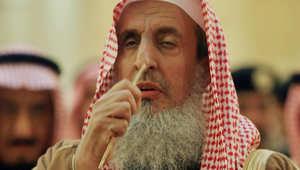 """مفتي السعودية يدعو للإبتعاد عن زواج """"السماسرة"""" العُرفي"""