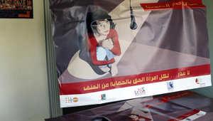 عندما تخرج النساء عن صمتهن في لبنان