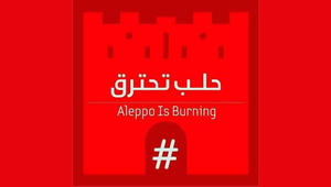 """""""حلب تحترق"""" يصبغ مواقع التواصل بالأحمر.. ونزيف الدماء مستمر في المدينة"""