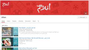 قناة أفلام التي أطلقها موقع يوتيوب
