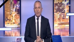 شاهد.. أحمد موسى يظهر على الشاشة معتذراً عن تسريب الواحات: لم أكن أتوقع هذا الحب للشرطة المصرية